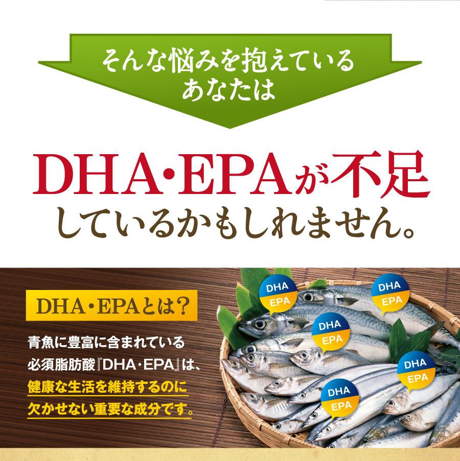 DHAが不足しているかもしれません
