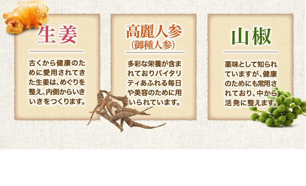 生姜、高麗人参、山椒の漢方ミックス